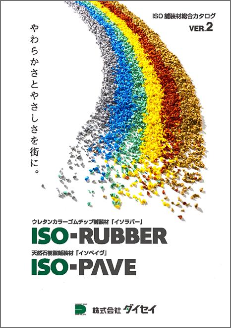 ISO舗装材総合カタログ